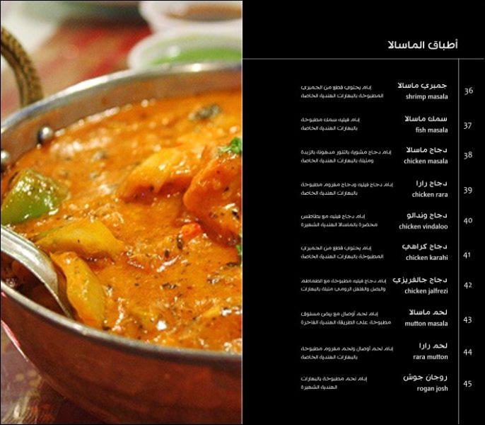 مطعم اشاز الهندي والمنيو والاسعار والعنوان
