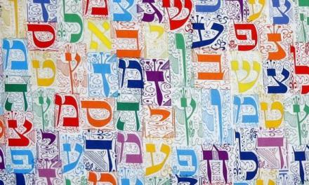 Making the Case for Hebrew