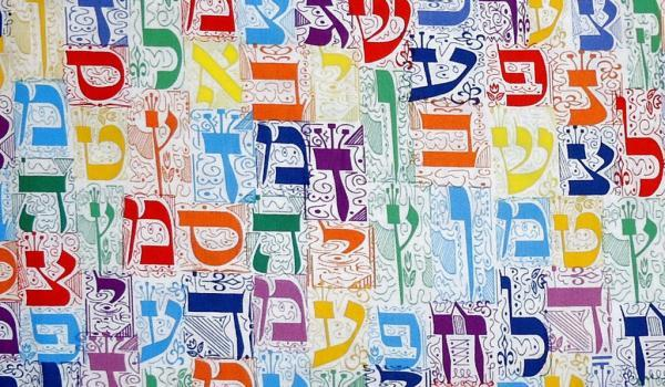 Hebrew's Unique Shape of Letters, Roots of Words, and Other Defining Characteristics Examined in New Literature Review from CASJE