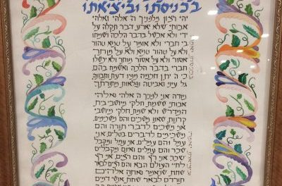 Why Are There Empty Chairs in the Beit Midrash?: Updating the Communal Agenda