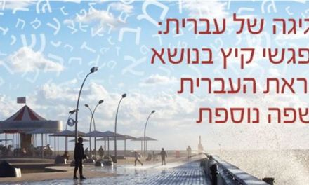 A Celebration of Hebrew: Summer Meetings on Teaching Hebrew as Another Language