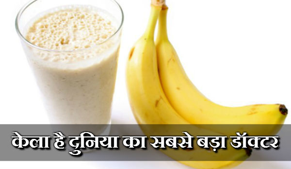 Banana Health Benefit in Hindi