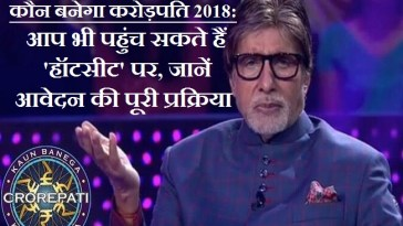 KBC 2018 Registration Form And All Details Of The Show