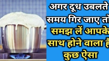 Know the boiling of milk is auspicious or inauspicious