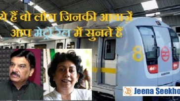 People Behind The Voice Of Delhi Metro