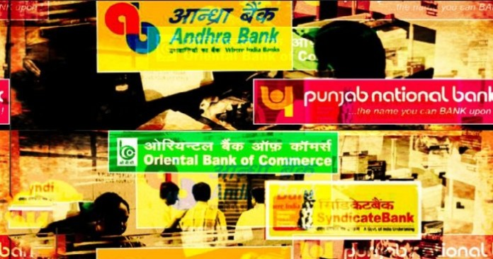 RBI Merge of 10 Banks From April