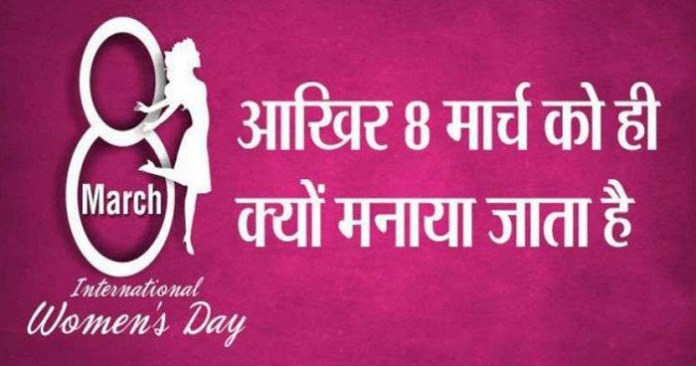Why Do We Celebrate Womens Day