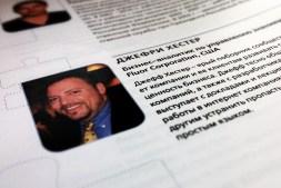 My bio in Russian