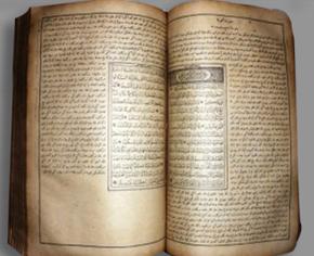 Baba Daud Al Jawiy dan Tafsir Qur'an di Aceh Abad ke 17
