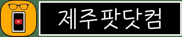 제주팟닷컴