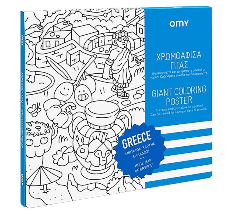 Coloring Poster - GREECE-Coloring Poster-OMY-jellyfishkids.com.cy