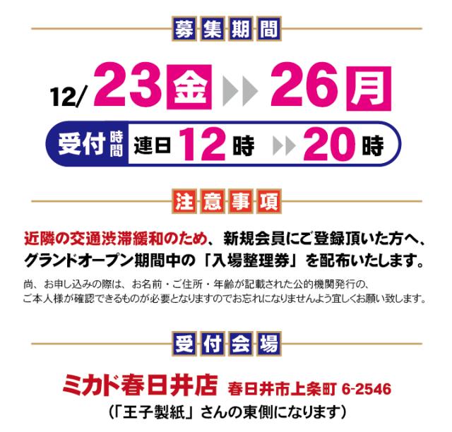 ミカド春日井店-2