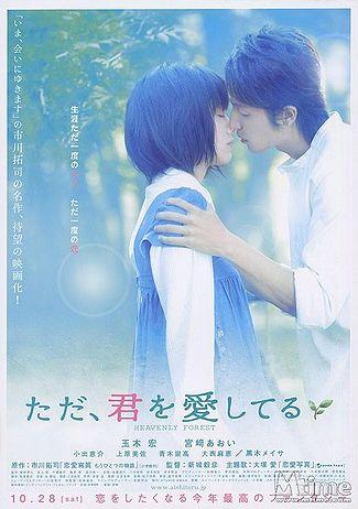 Asian Drama/Movie Marathon  (1/6)