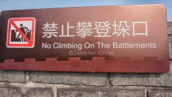 one of many signs on the Great Wall
