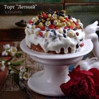 """Торт """"Летний"""" с ягодами и сметанным кремом"""