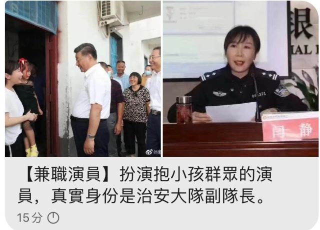 习近平赴胡李汪老家勘灾引关注 女警扮灾民网批欺君罪 Xi Jinping's visit to Anhui to survey disaster draws attention as police woman posing as disaster victim