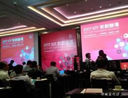 2017 iot summit - 物聯網的未來發展?我在《2017 IOT 新創論壇》學到的幾件事