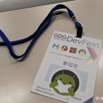 [活動紀錄] GDG DevFest Taipei 2017,屬於 Google 開發者的技術交流大會