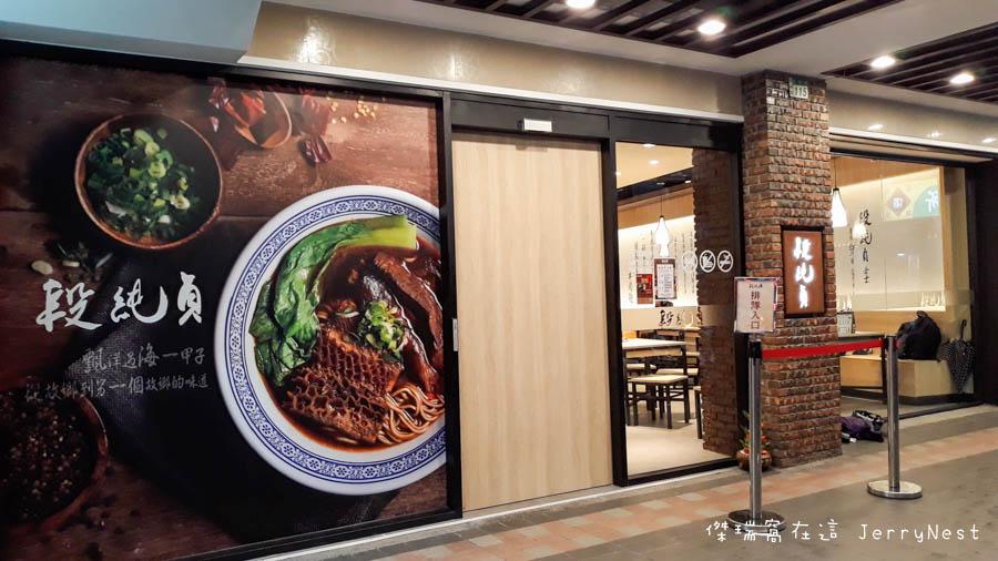 【台北。永和區】段純貞牛肉麵來囉,嚐嚐熟悉的四川老味道 #永和得和店