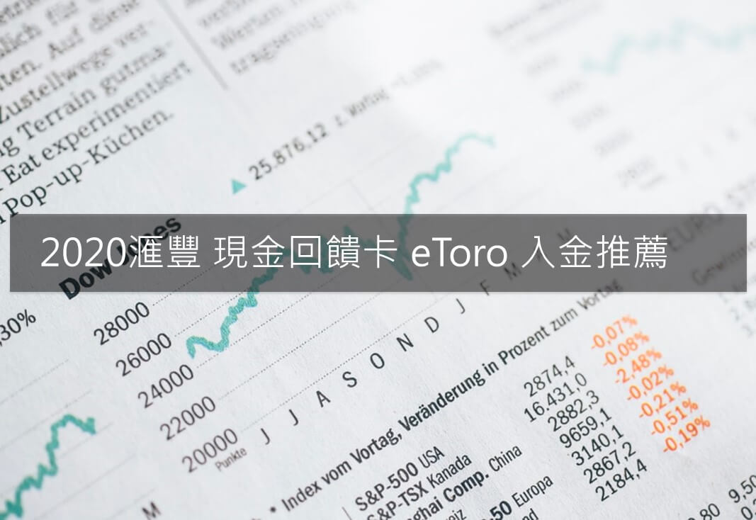 2020 eToro 入金現金回饋信用卡推薦–滙豐 現金回饋卡