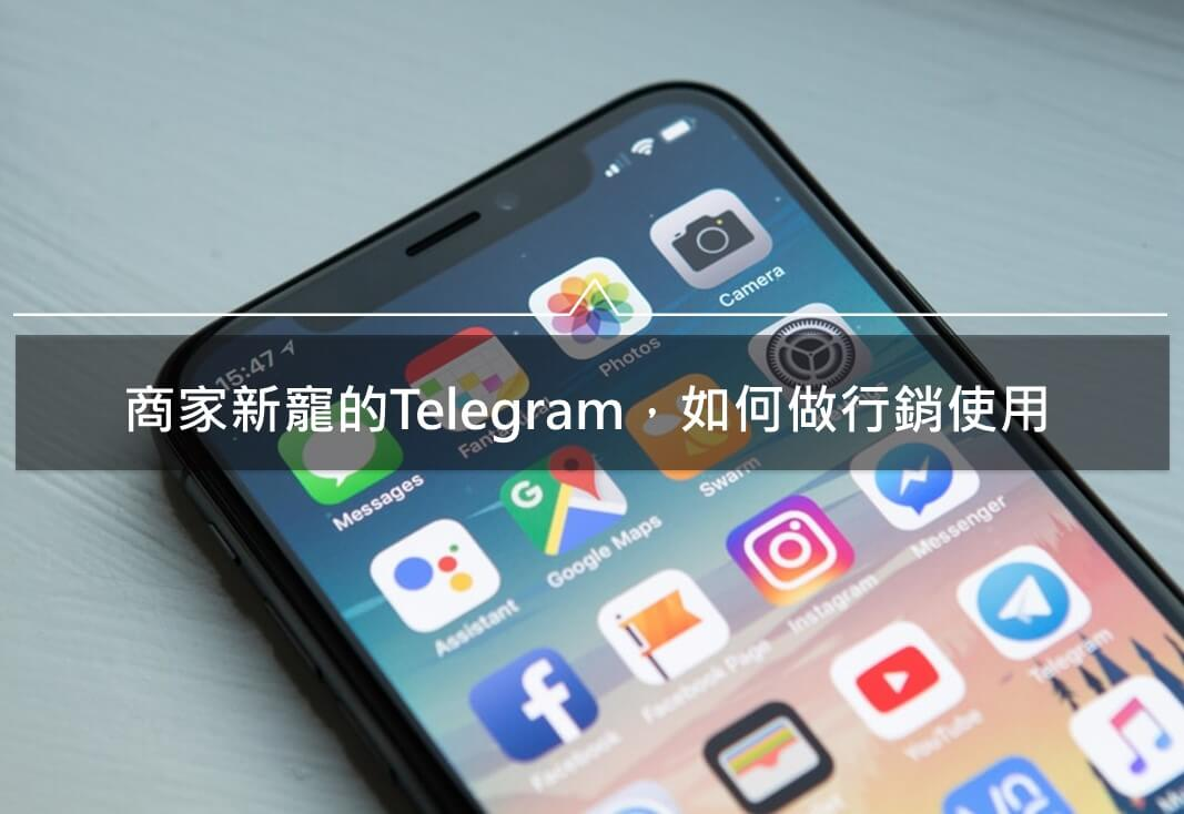 Telegram為何取代LINE成為商家新寵通訊軟體?以及如何行銷應用