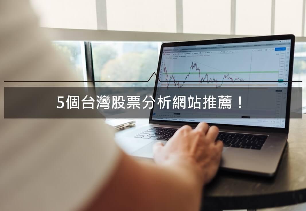 5個台灣股票分析網站推薦!幫你分析好股票給出投資建議