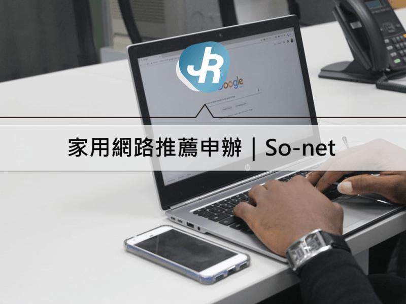 家用網路推薦申辦比較 比遠傳、中華電信更便宜的So-net(2020)