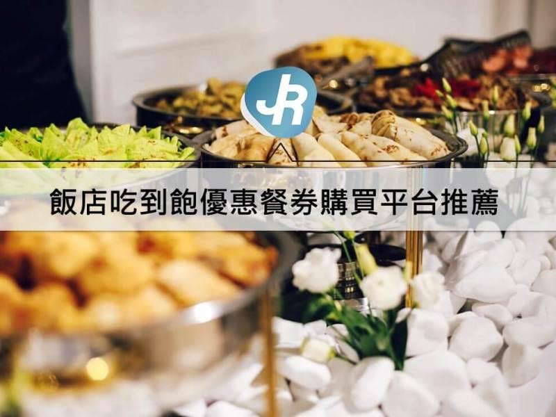 飯店吃到飽優惠餐券購買推薦—用最優惠價格吃飯店 buffet (2020)