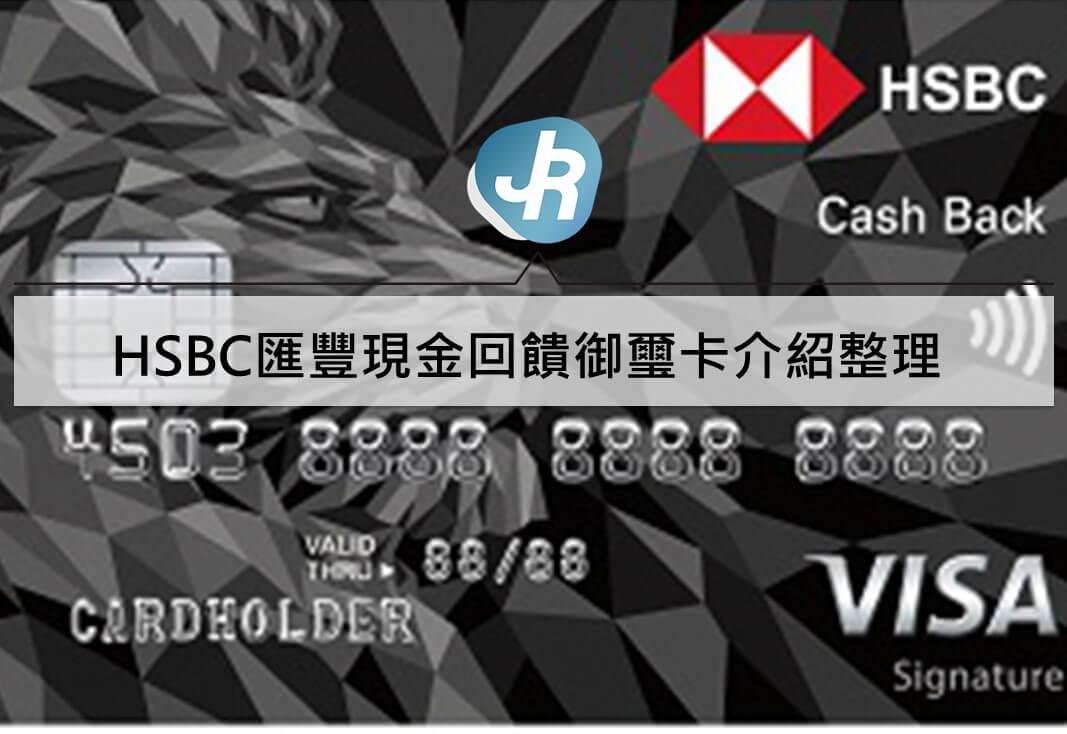 HSBC匯豐現金回饋御璽卡推薦優惠、首刷禮、保費年費統整|2020