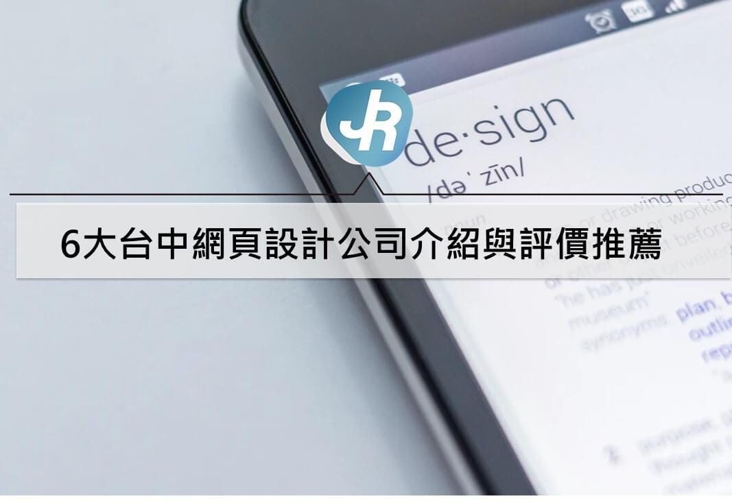 7大台中網頁設計公司介紹與評價|客製化、wordpress廠商推薦(2020)
