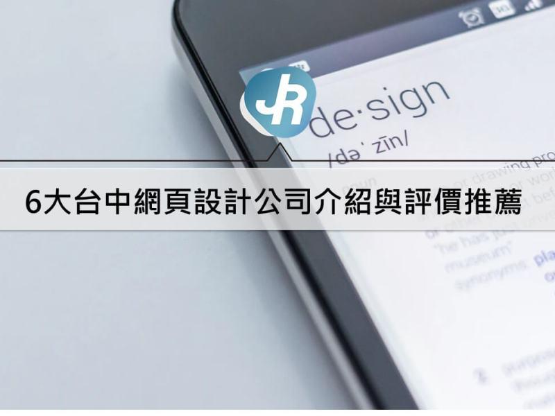 7大台中網頁設計公司介紹與評價 客製化、wordpress廠商推薦(2020)