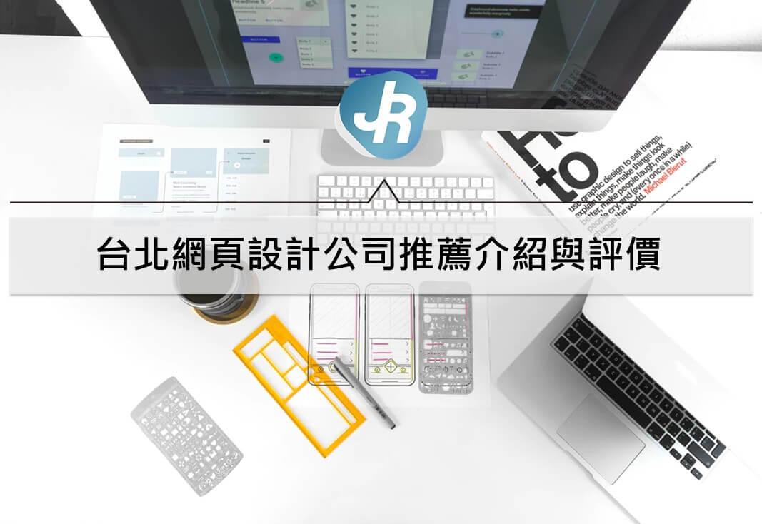 7大台北網頁設計公司推薦介紹|客製化、套版、wordpress都有(2020)