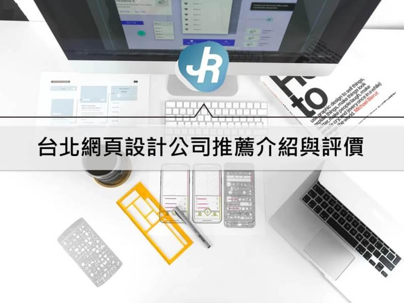 7大台北網頁設計公司推薦介紹 客製化、套版、wordpress都有(2020)