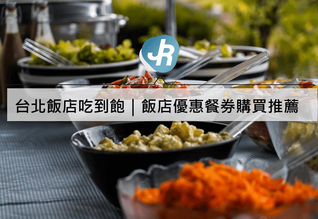 台北飯店吃到飽|晶華、大倉久和、君悅飯店優惠餐券購買推薦