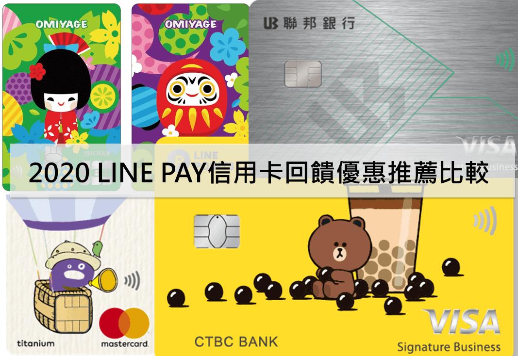 LINE PAY信用卡推薦|2020中信、聯邦、富邦、遠東信用卡回饋優惠比較