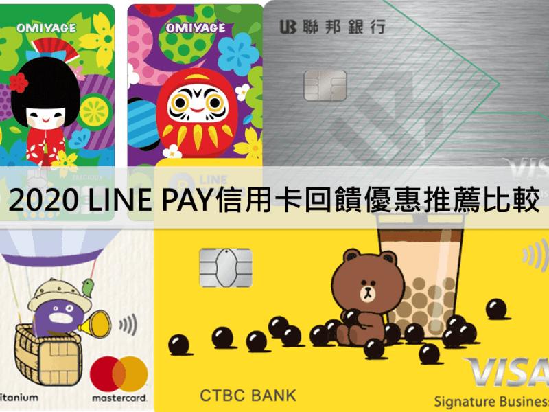 LINE PAY信用卡推薦 2020中信、聯邦、富邦、遠東信用卡回饋優惠比較
