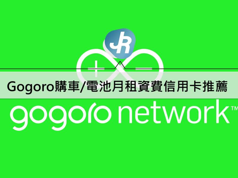 Gogoro購車/電池月租資費信用卡優惠推薦
