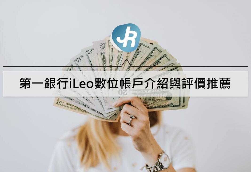 第一銀行iLeo數位帳戶介紹與評價推薦
