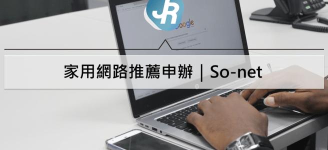 家用網路推薦申辦比較|So-net上網最便宜!比遠傳中華電信省錢 2020 – Jerry成長駭客