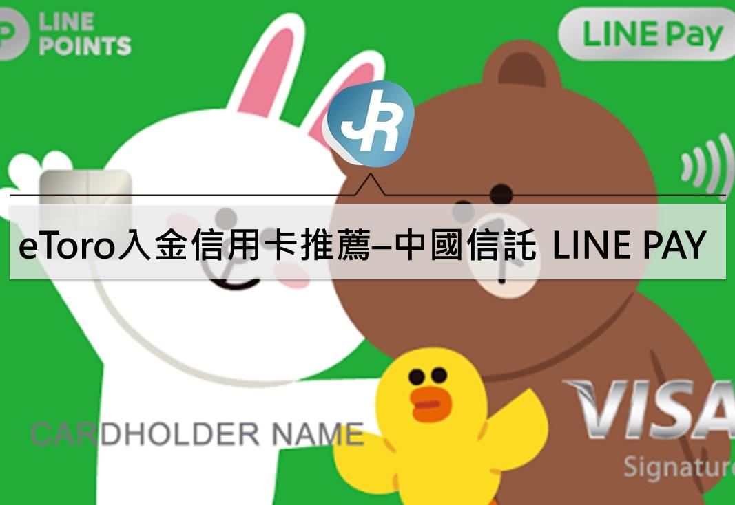 2020 eToro入金信用卡推薦–中國信託 LINE PAY中信卡 – Jerry成長駭客