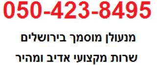מנעולנים בירושלים