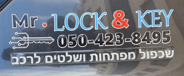 חיים מנעולן בירושלים לרכב, לבית ,ולעסק! 050-423-8495 מנעולן בירושלים