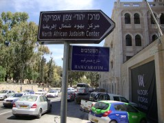 The Westerners - in honour of the North African immigrants who started the first neighbourhood in western Jerusalem