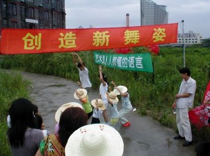 The Family Art Project, Li Min School (create a new dance), Island 6, Shanghai, 2006y