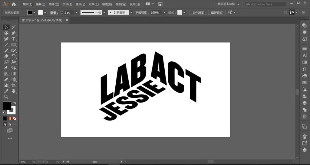 illustrator 3D 文字
