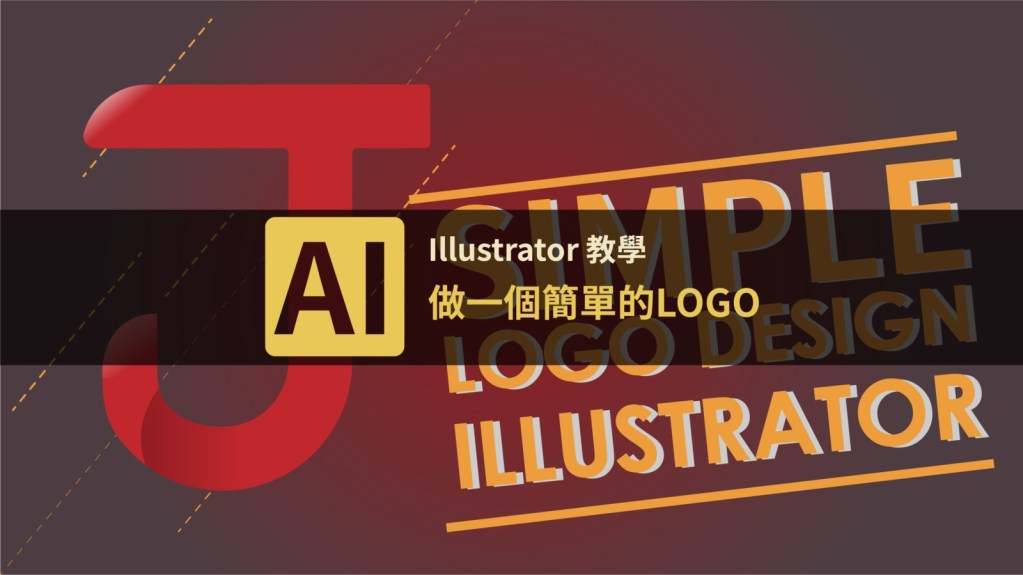 illustrator logo設計