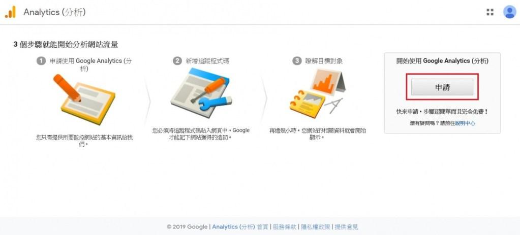 申請 Google Analytics