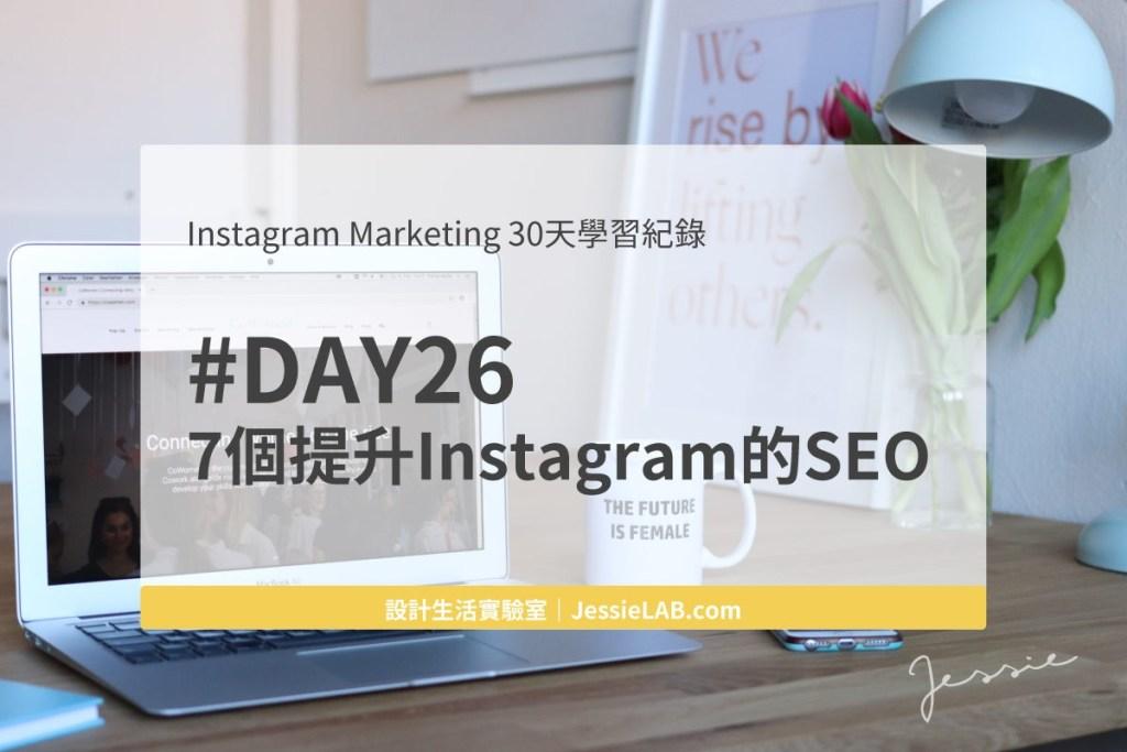 Instagram seo 優化