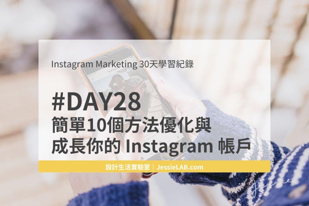 簡單10個方法優化與成長你的Instagram帳戶