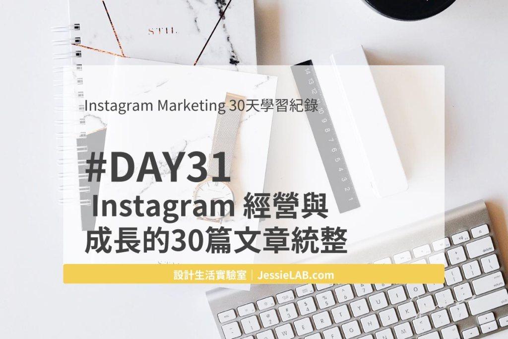 Instagram 經營與成長